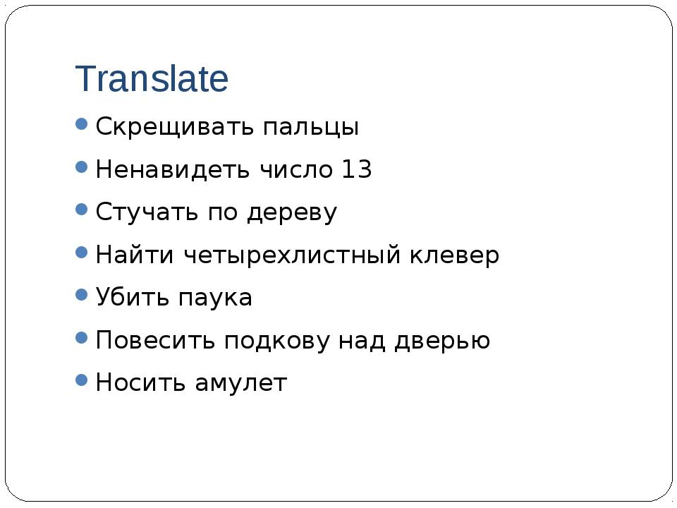 Translate Скрещивать пальцы Ненавидеть число 13 Стучать по дереву Найти четыр...
