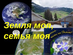 Земля моя, семья моя