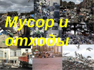 Мусор и отходы