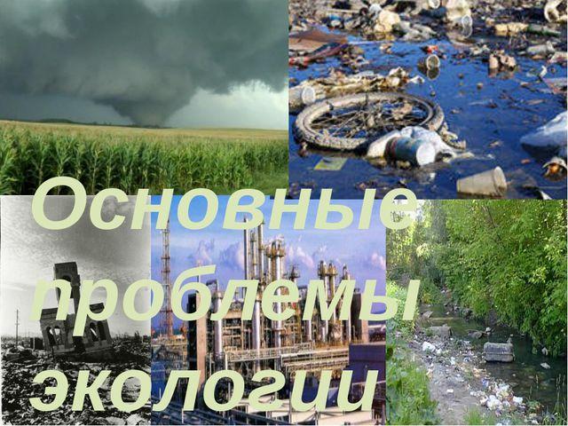 Основные проблемы экологии
