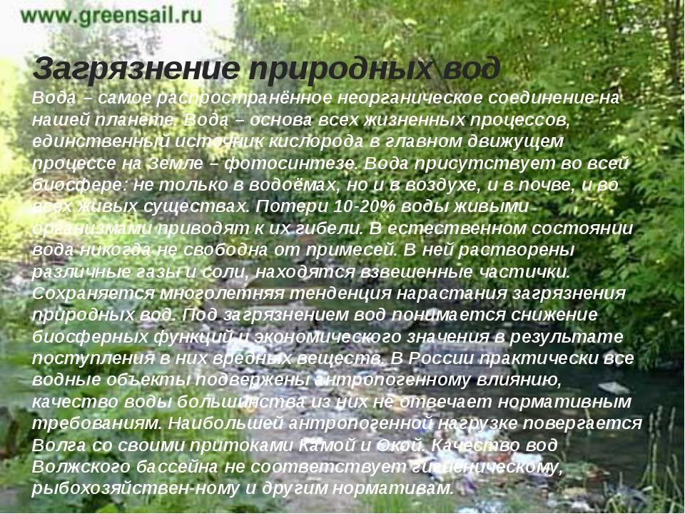 Загрязнение природных вод Вода – самое распространённое неорганическое соедин...