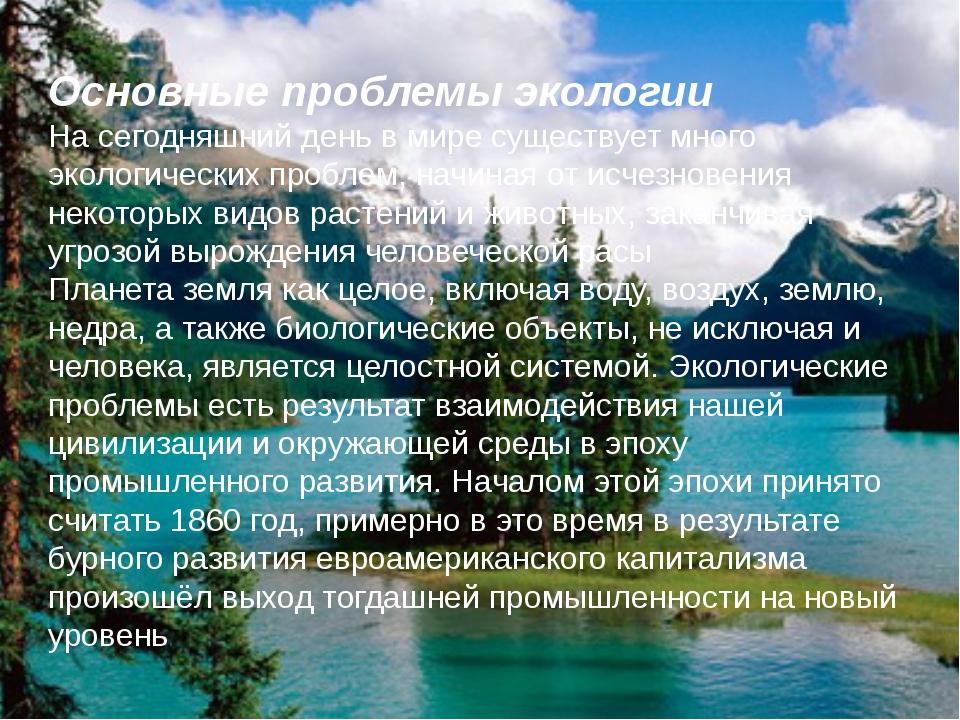 Основные проблемы экологии На сегодняшний день в мире существует много эколог...