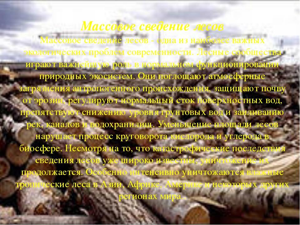 Массовое сведение лесов Массовое сведение лесов - одна из наиболее важных эк...