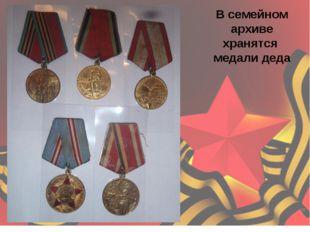 В семейном архиве хранятся медали деда