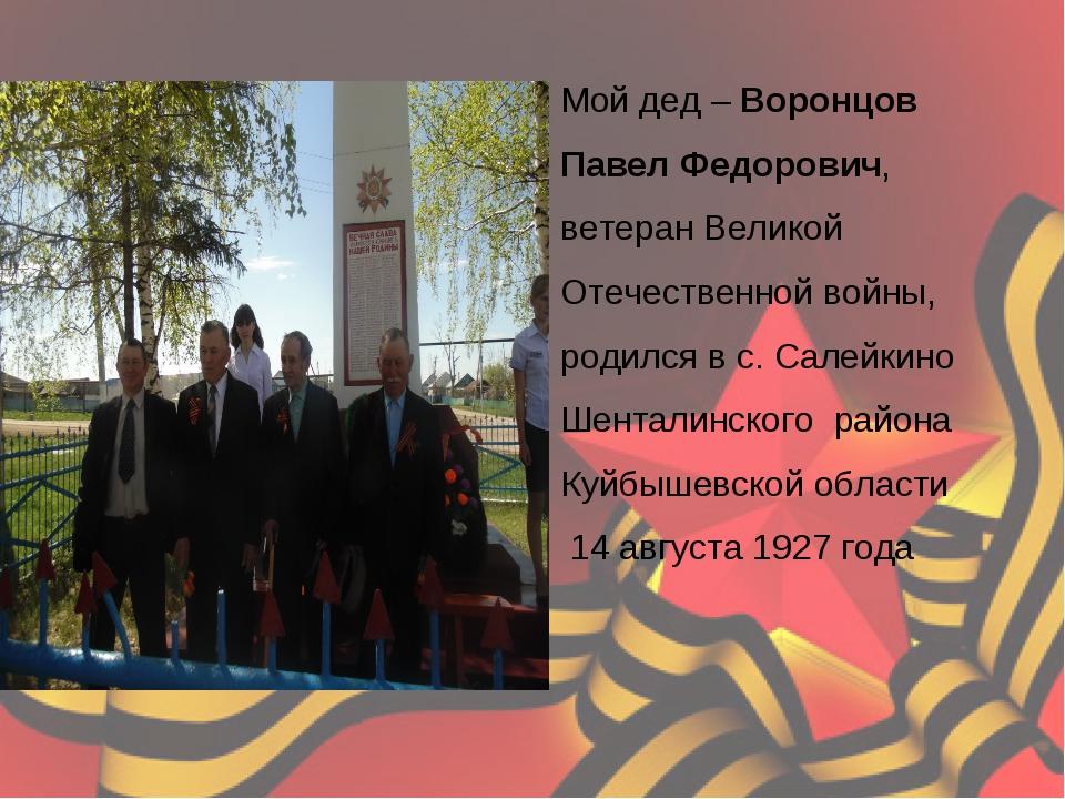 Мой дед – Воронцов Павел Федорович, ветеран Великой Отечественной войны, роди...