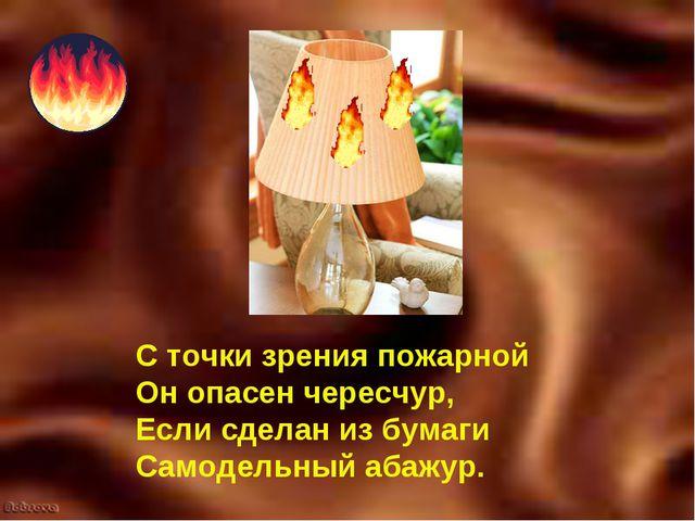 С точки зрения пожарной Он опасен чересчур, Если сделан из бумаги Самодельный...
