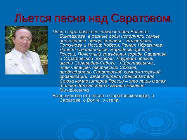 Льется песня над Саратовом. Песни саратовского композитора Евгения Бикташева...