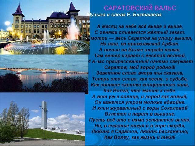 САРАТОВСКИЙ ВАЛЬС Музыка и слова Е. Бикташева А месяц на небе всё выше и выше...
