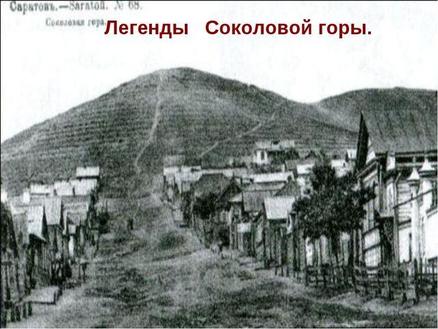 Легенды Соколовой горы.