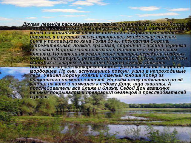 Другая легенда рассказывает о любви славянского юноши Хопра и дочери половецк...