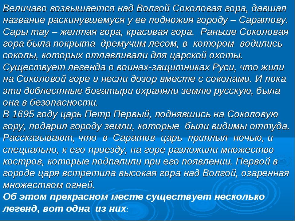 Величаво возвышается над Волгой Соколовая гора, давшая название раскинувшемус...