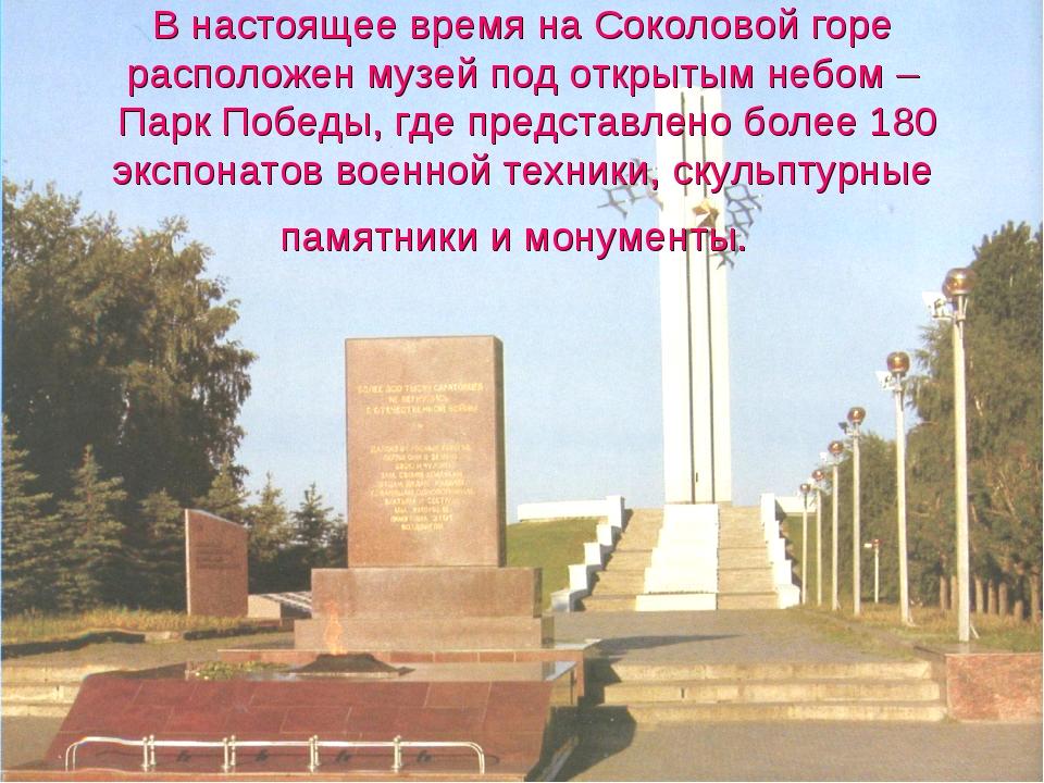 В настоящее время на Соколовой горе расположен музей под открытым небом – Пар...