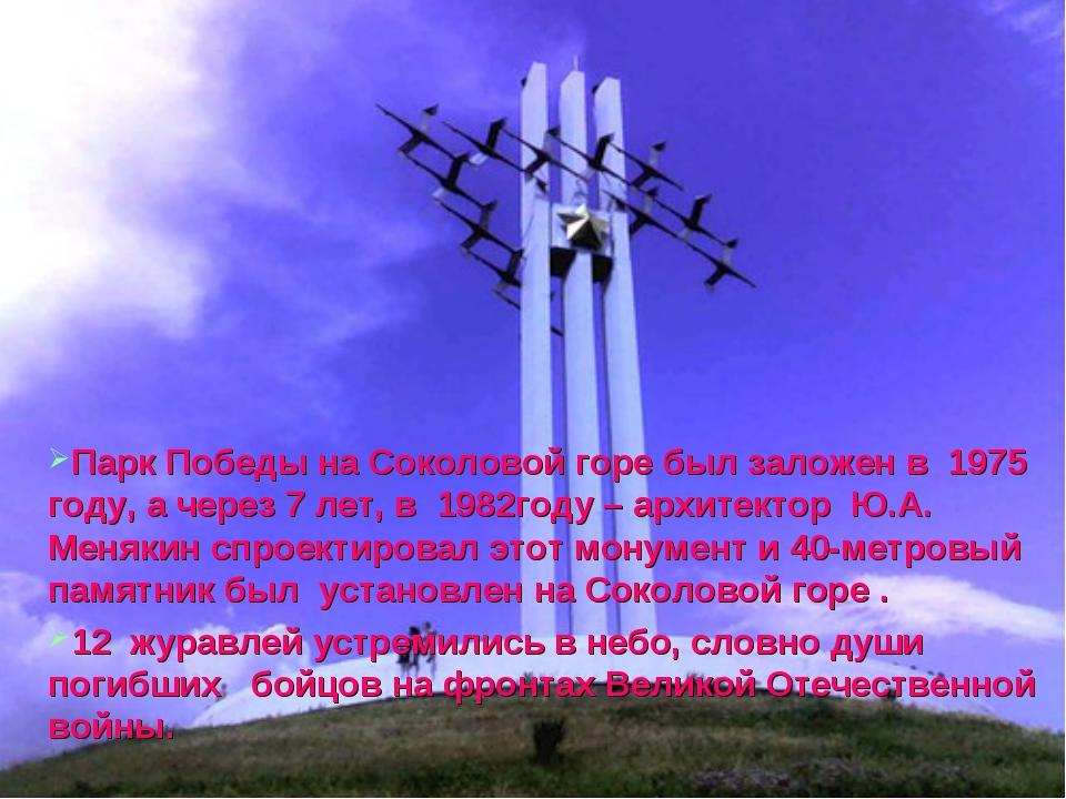 Парк Победы на Соколовой горе был заложен в 1975 году, а через 7 лет, в 1982г...