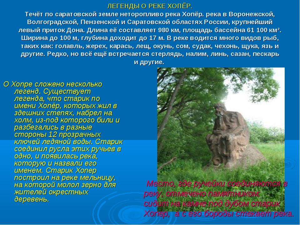 ЛЕГЕНДЫ О РЕКЕ ХОПЁР. Течёт по саратовской земле неторопливо река Хопёр. рек...