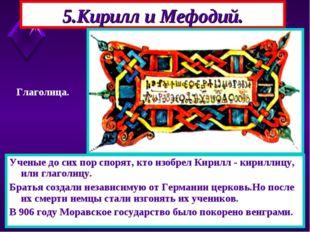5.Кирилл и Мефодий. Ученые до сих пор спорят, кто изобрел Кирилл - кириллицу,
