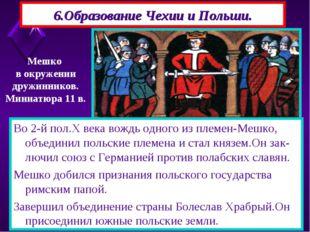 6.Образование Чехии и Польши. Во 2-й пол.X века вождь одного из племен-Мешко,