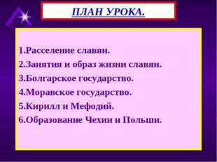 1.Расселение славян. 2.Занятия и образ жизни славян. 3.Болгарское государств