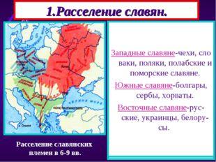 1.Расселение славян. Славяне относятся к индо-европейской языковой семье. Вме