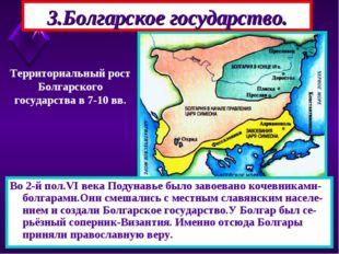 3.Болгарское государство. Во 2-й пол.VI века Подунавье было завоевано кочевни
