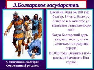 3.Болгарское государство. Самым выдающимся царем был Симеон(893-927). Он отво