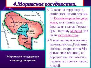 4.Моравское государство. В IX веке на территории нынешней Чехии возник-ла Вел