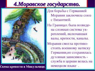 4.Моравское государство. Для борьбы с Германией Моравия заключила союз с Виза