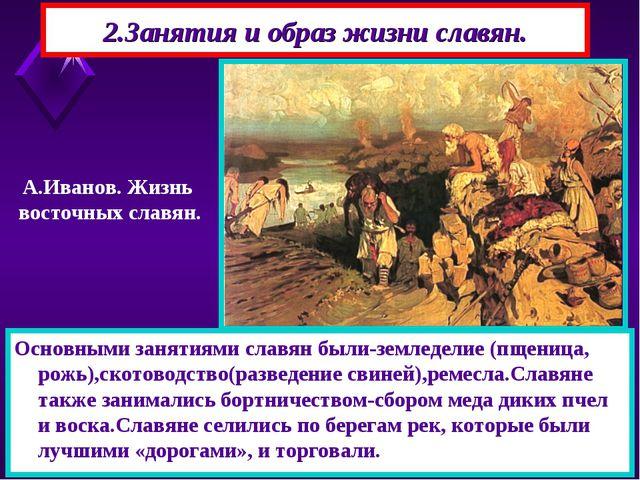 2.Занятия и образ жизни славян. Основными занятиями славян были-земледелие (п...