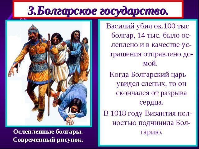 3.Болгарское государство. Самым выдающимся царем был Симеон(893-927). Он отво...
