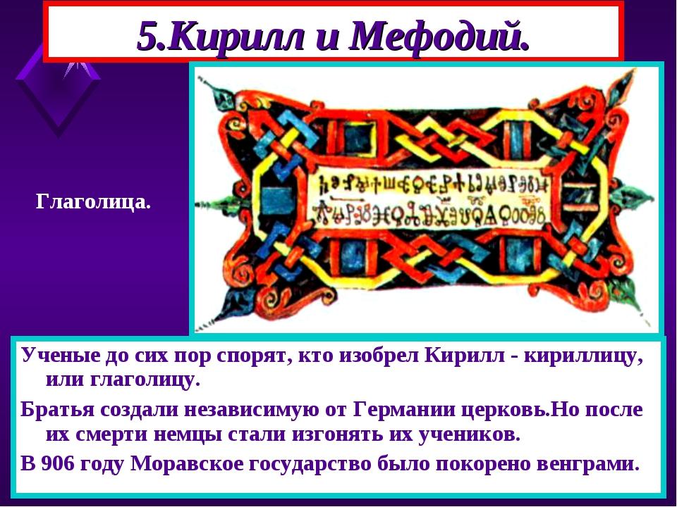 5.Кирилл и Мефодий. Ученые до сих пор спорят, кто изобрел Кирилл - кириллицу,...
