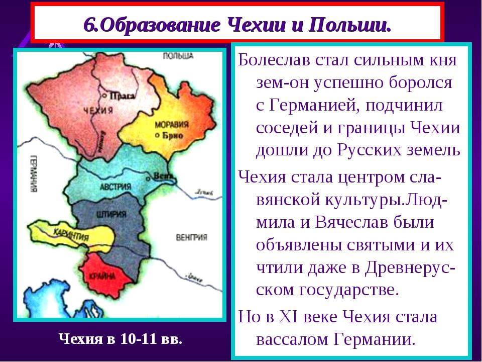 6.Образование Чехии и Польши. Болеслав стал сильным кня зем-он успешно боролс...