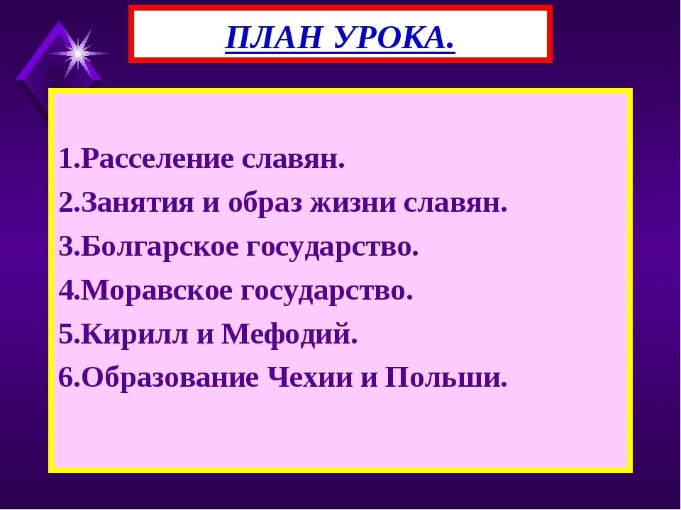 1.Расселение славян. 2.Занятия и образ жизни славян. 3.Болгарское государств...