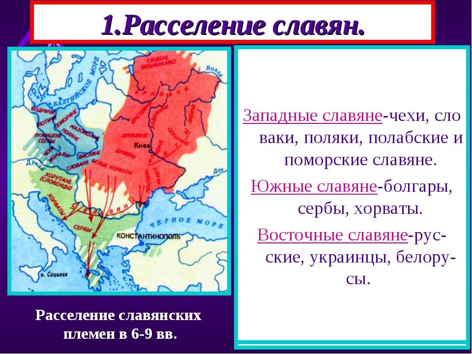 1.Расселение славян. Славяне относятся к индо-европейской языковой семье. Вме...