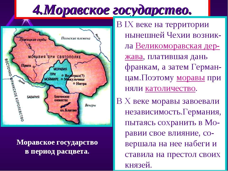 4.Моравское государство. В IX веке на территории нынешней Чехии возник-ла Вел...