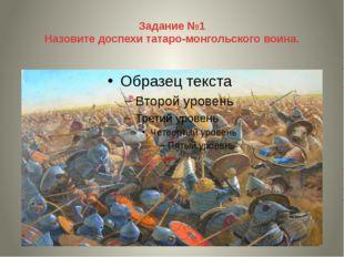 Задание №1 Назовите доспехи татаро-монгольского воина.