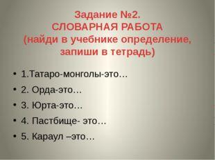 Задание №2. СЛОВАРНАЯ РАБОТА (найди в учебнике определение, запиши в тетрадь)