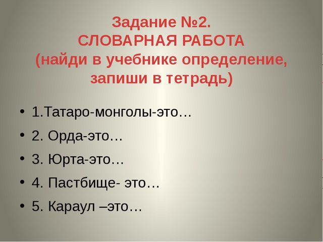 Задание №2. СЛОВАРНАЯ РАБОТА (найди в учебнике определение, запиши в тетрадь)...