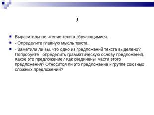 3 Выразительное чтение текста обучающимися. - Определите главную мысль текста