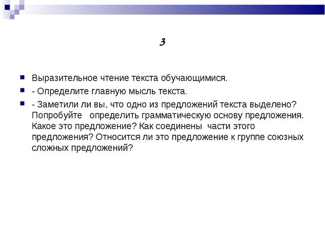 3 Выразительное чтение текста обучающимися. - Определите главную мысль текста...