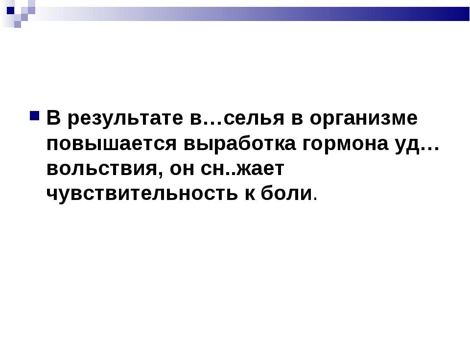 В результате в…селья в организме повышается выработка гормона уд…вольствия, о...