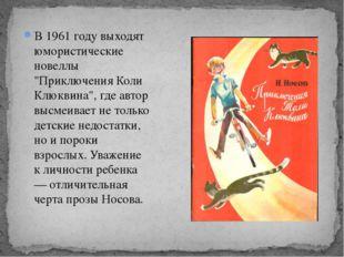 """В 1961 году выходят юмористические новеллы """"Приключения Коли Клюквина"""", где а"""