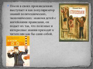 Носов в своих произведениях выступает и как популяризатор знаний политехничес
