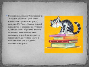 """Сборники рассказов """"Ступеньки"""" и """"Веселые рассказы"""" (для детей младшего и сре"""