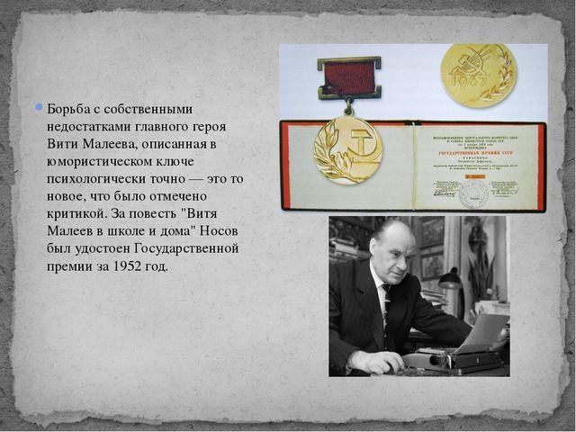 Борьба с собственными недостатками главного героя Вити Малеева, описанная в ю...