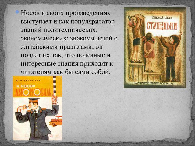 Носов в своих произведениях выступает и как популяризатор знаний политехничес...