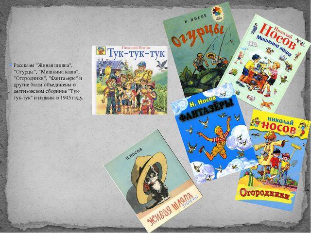 """Рассказы """"Живая шляпа"""", """"Огурцы"""", """"Мишкина каша"""", """"Огородники"""", """"Фантазеры"""" и..."""