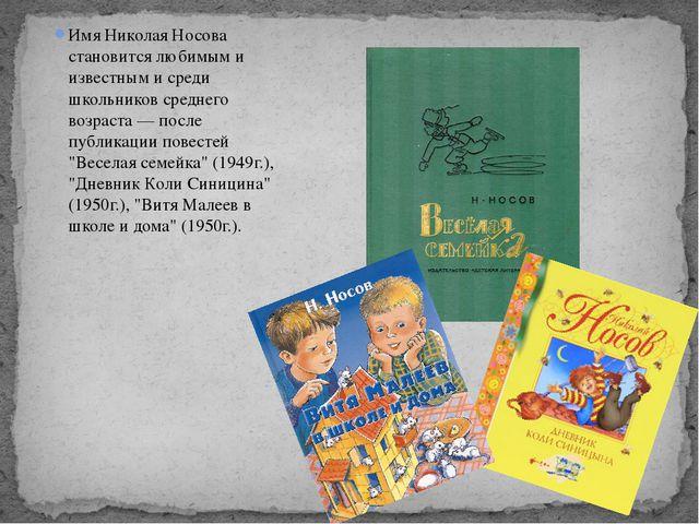 Имя Николая Носова становится любимым и известным и среди школьников среднего...