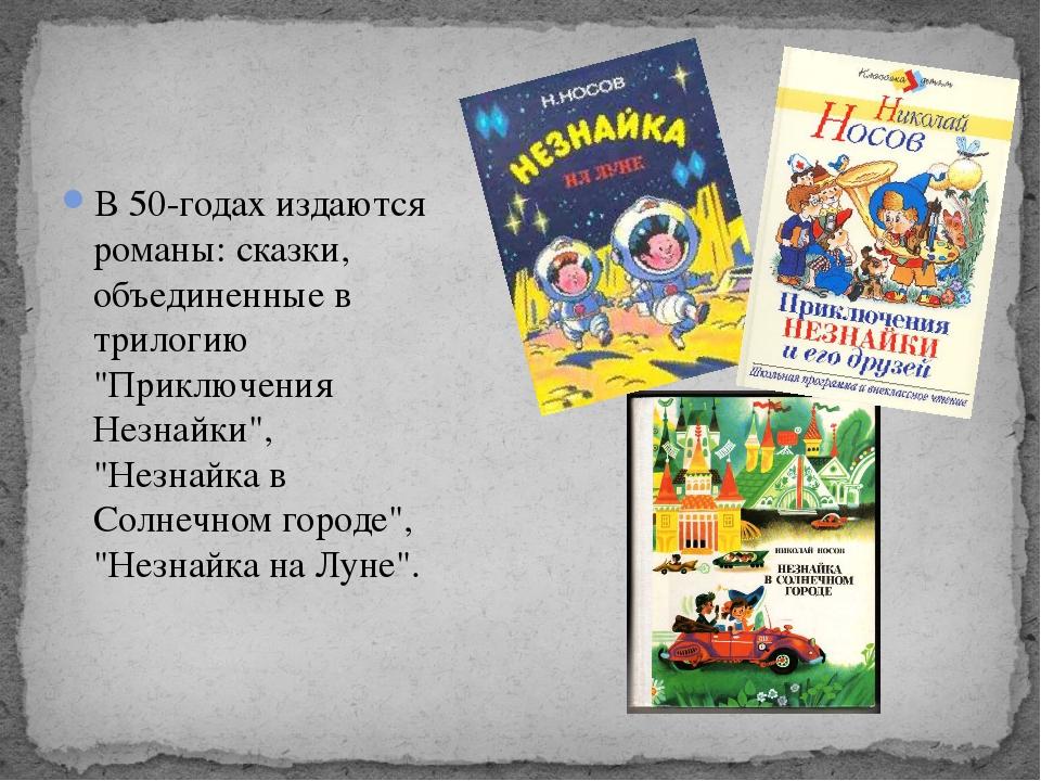 """В 50-годах издаются романы: сказки, объединенные в трилогию """"Приключения Незн..."""