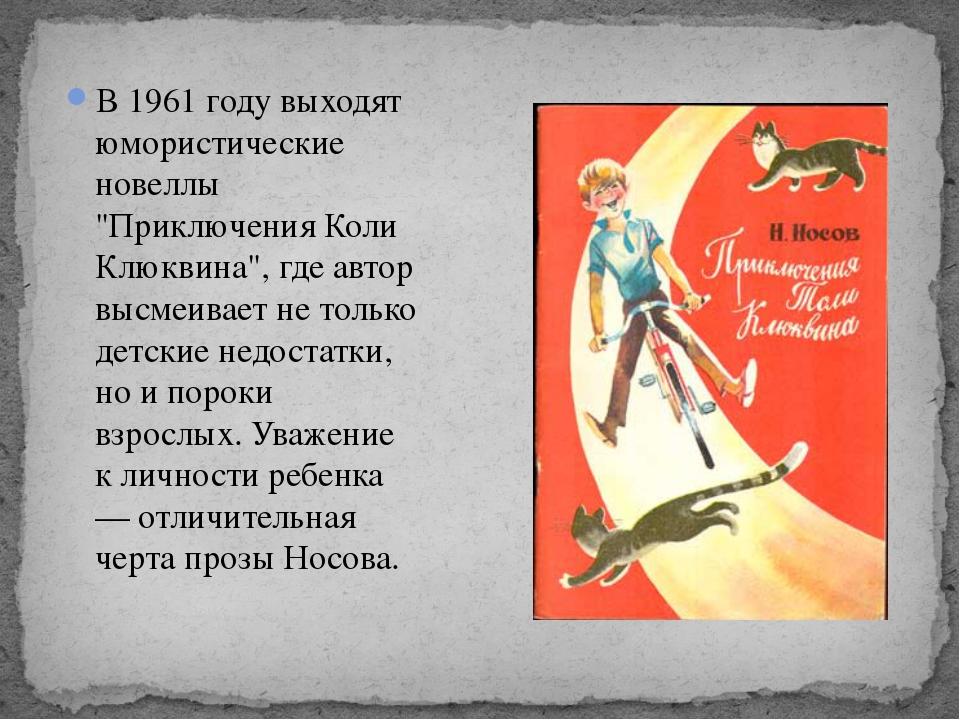 """В 1961 году выходят юмористические новеллы """"Приключения Коли Клюквина"""", где а..."""