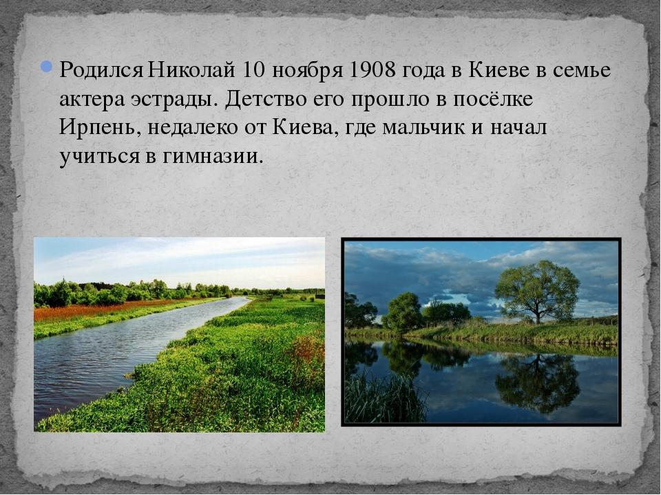 Родился Николай 10 ноября 1908 года в Киеве в семье актера эстрады. Детство е...