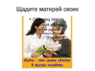 Щадите матерей своих